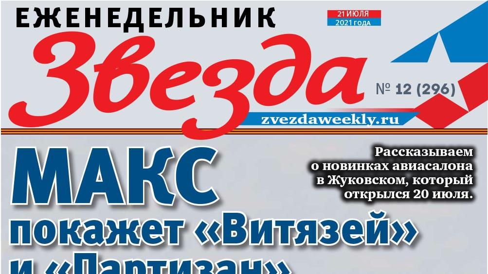 Еженедельник «Звезда». МАКС покажет «Витязей» и «Партизан»