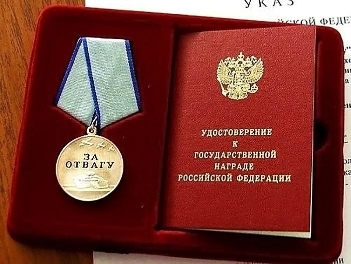 Медаль «За отвагу» обрела вторую жизнь в наградной системе Российской Федерации.