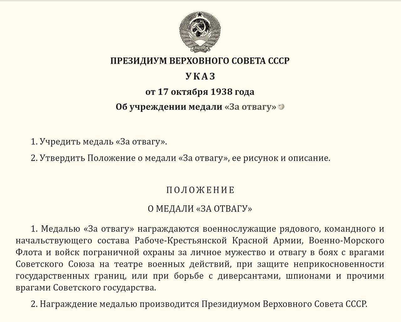 Медаль «За отвагу» была учреждена Указом Президиума Верховного Совета СССР от 17 октября 1938 года.
