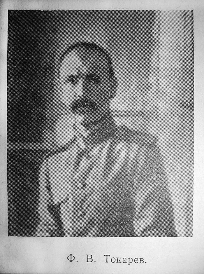 Есаул Фёдор Токарев.