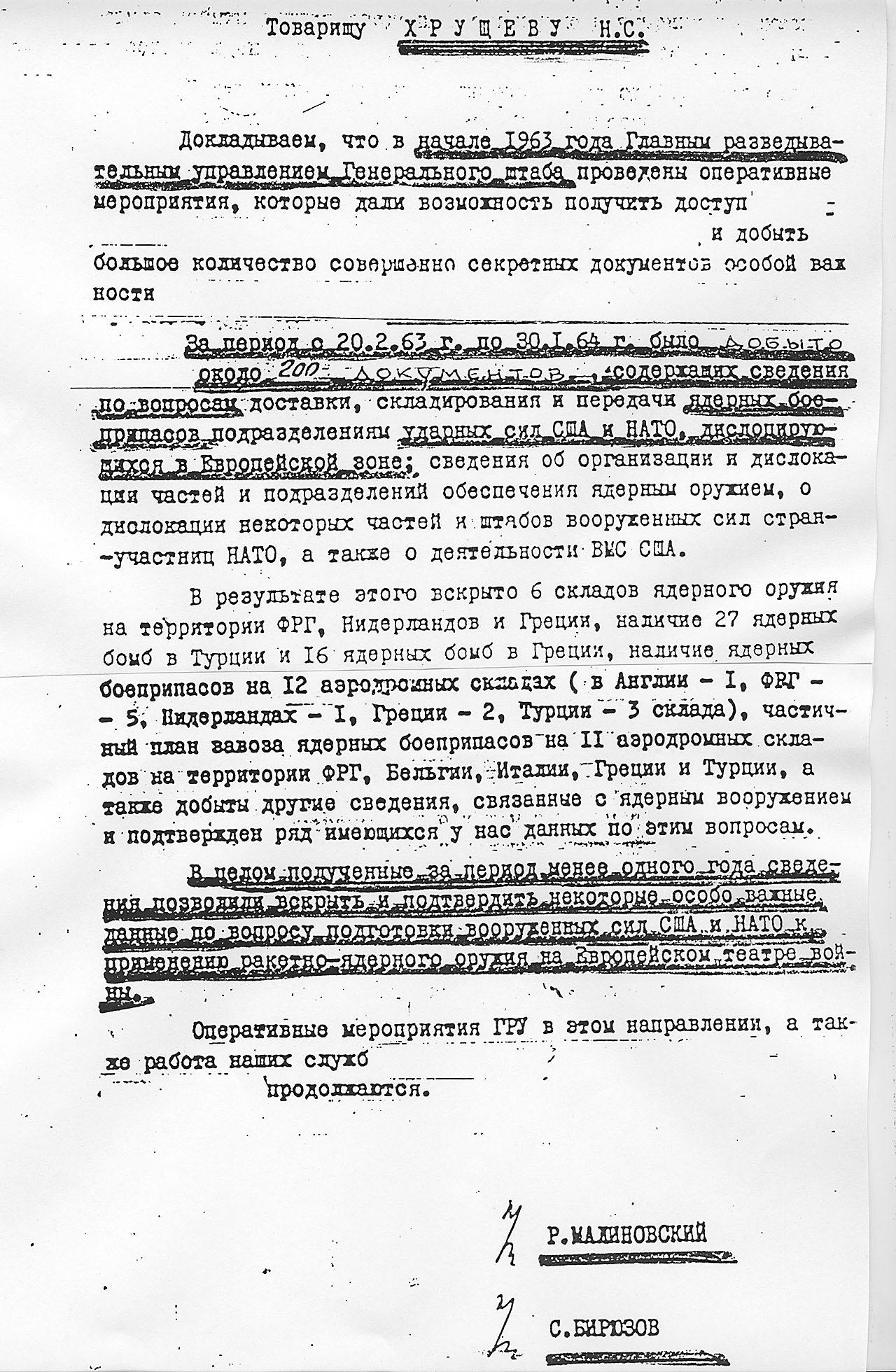 Служебная записка, которая хранится в архиве ГРУ.