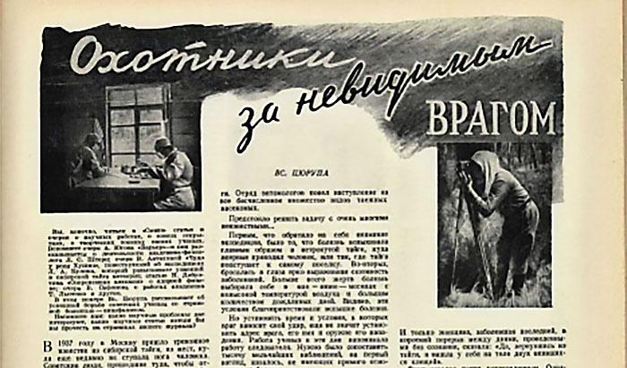 Статья о таёжной экспедиции в журнале «Смена».