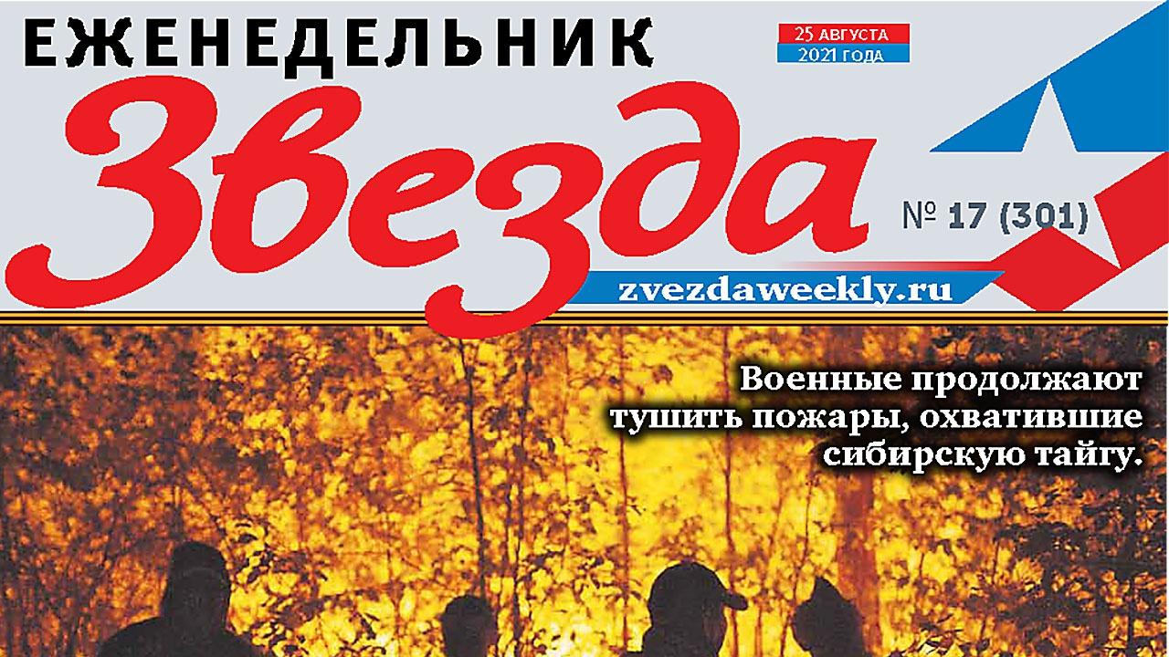 Еженедельник «Звезда». Армия спасает леса Якутии