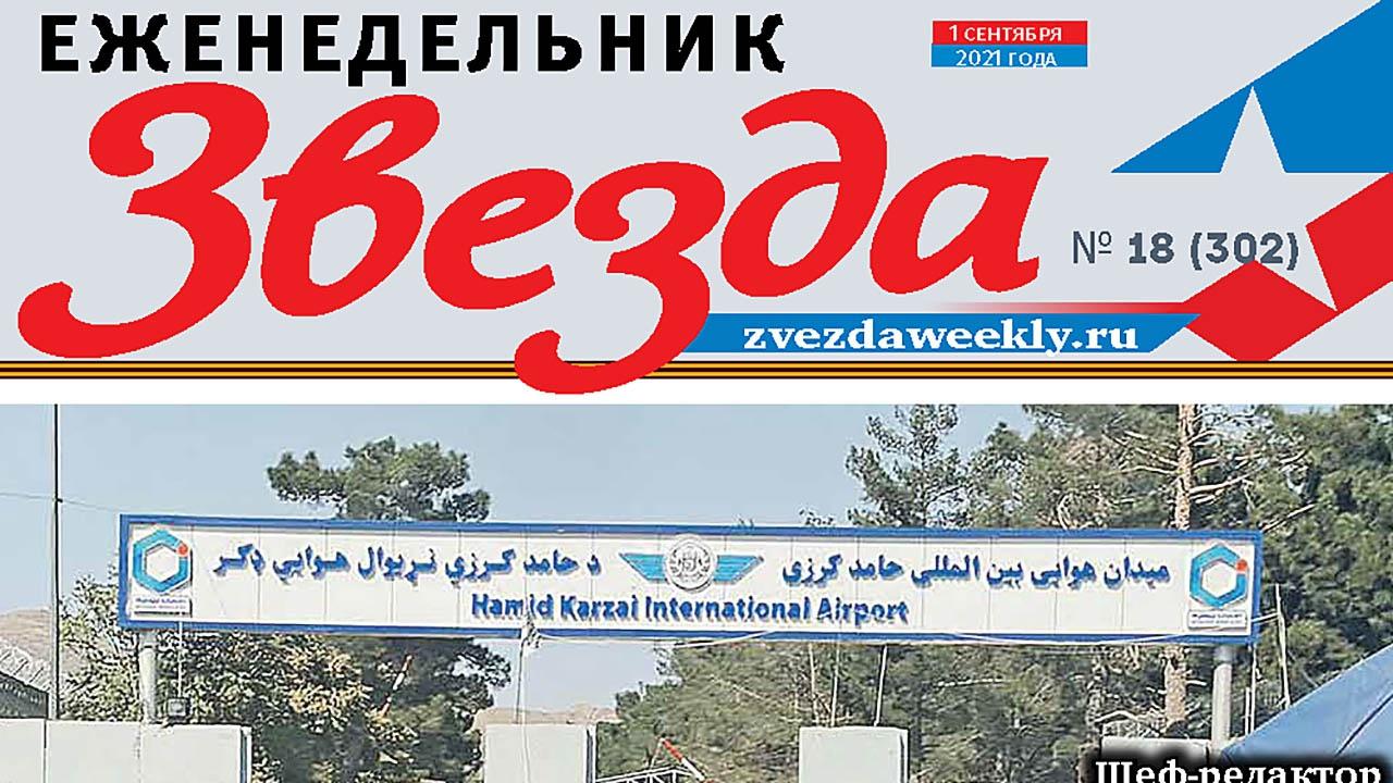 Еженедельник «Звезда». Марш-бросок из Кабула домой