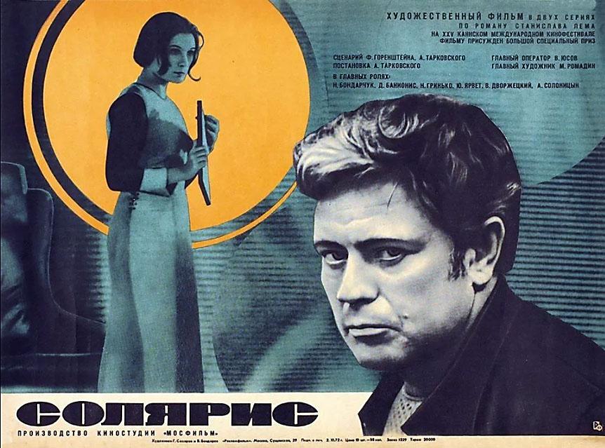 «Солярис» - единственный в музыкальной практике Артемьева фильм, где язык электроники был основой музыкального решения картины.