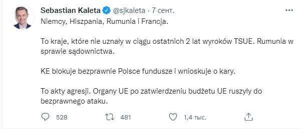«Это акты агрессии», - возмутился на своей странице в Twitter заместитель министра юстиции Польши Себастьян Калета.
