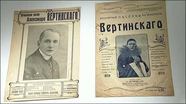 Афиши концертов Александра Вертинского.