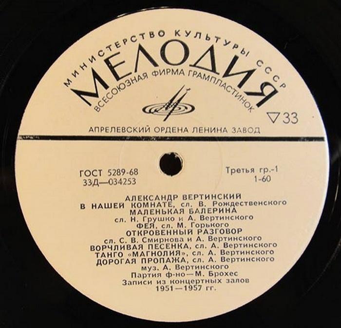 Пластинка Александра Вертинского, выпущенная фирмой «Мелодия».