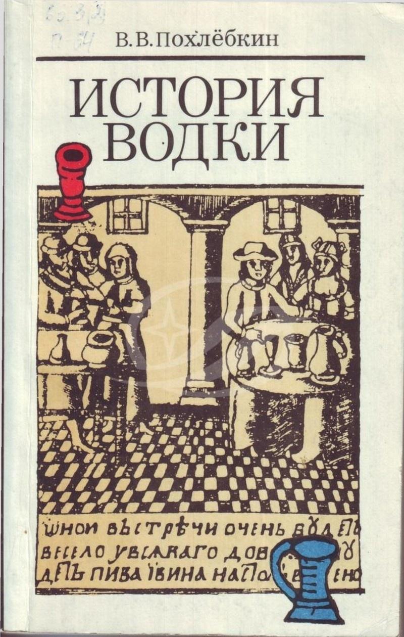 Книга В.В.Похлебкина «История водки».