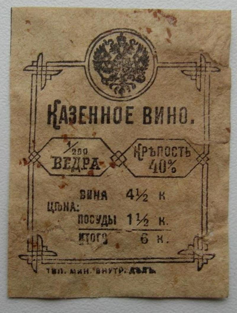 Этикетка хлебного вина производства конца XIX - начала XX века. Объём в четверть ведра - это более трёх литров.