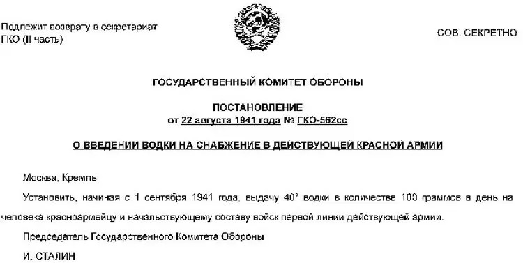 В августе 1941 года Государственный комитет обороны принял постановление «О введении водки на снабжение в действующей Красной Армии».