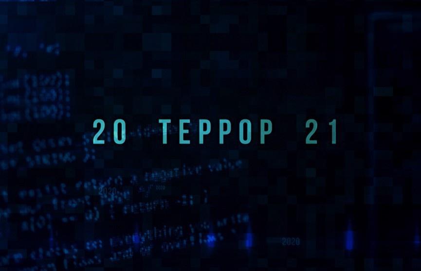 В июле с.г. в Белоруссии вышел фильм «Террор20/21», в котором показаны результаты спецопераций КГБ Белоруссии.