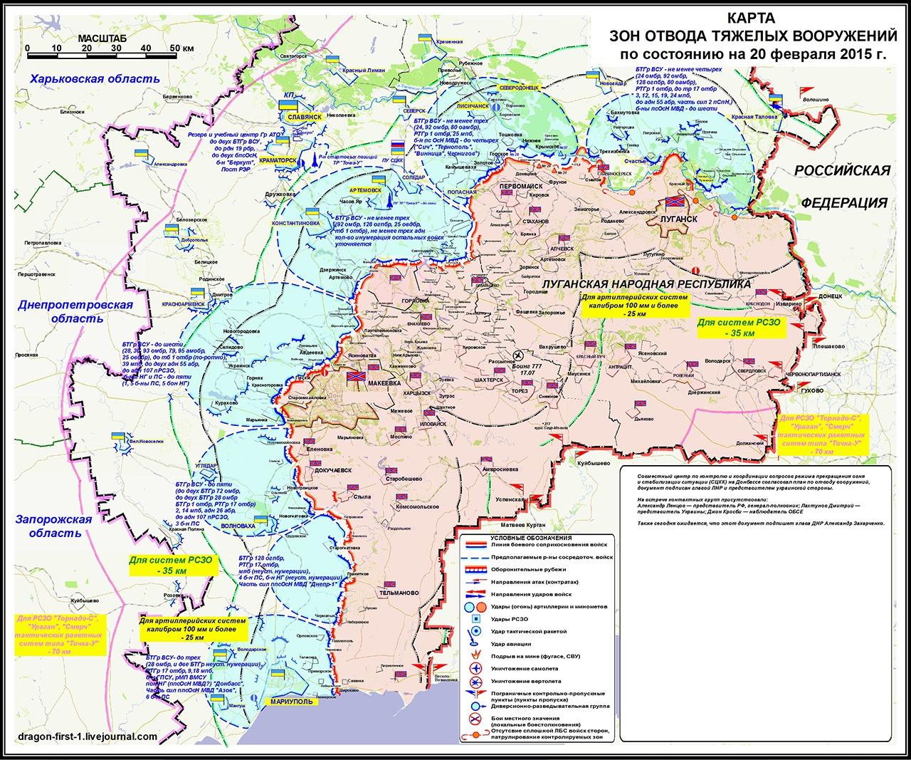 Карта зон отвода тяжёлых вооружений.