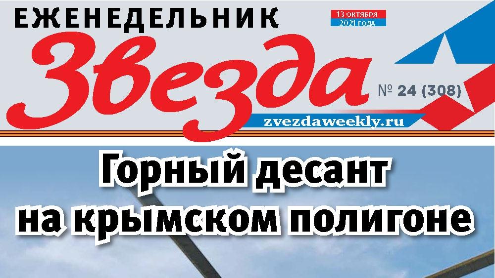 Еженедельник «Звезда». Горный десант на крымском полигоне