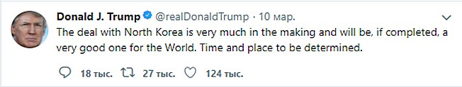 Запись из твиттера Д.Трампа