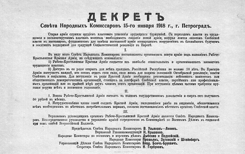 Декрет о создании Рабоче-Крестьянской Красной Армии.
