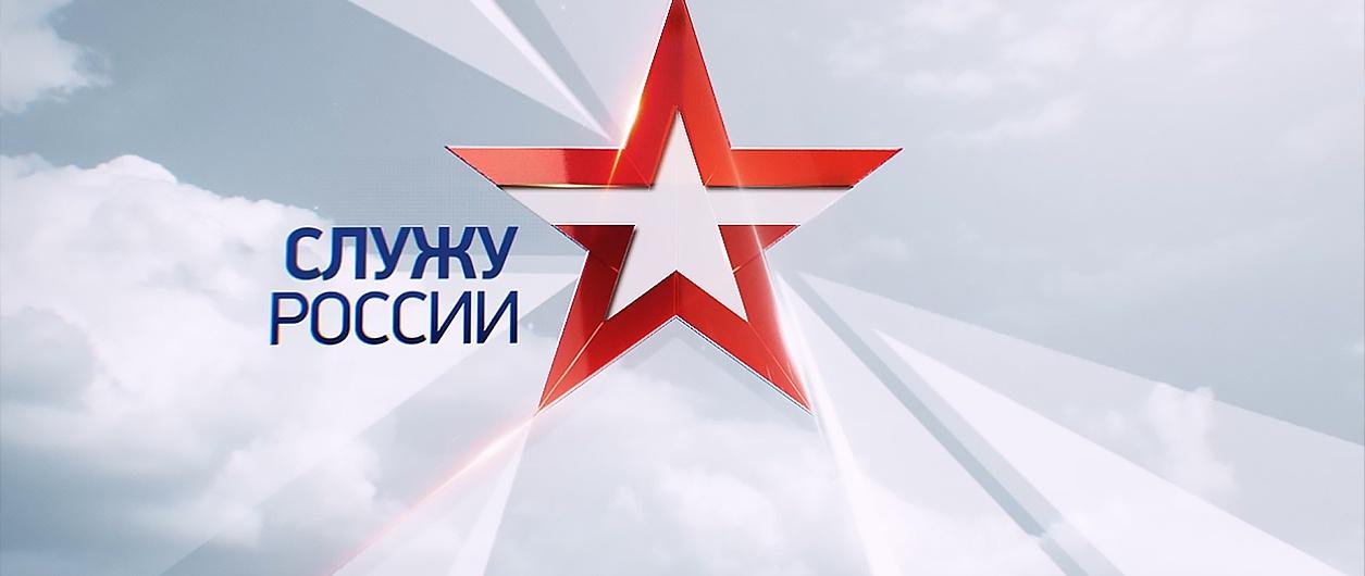 «Служу России» (12+)