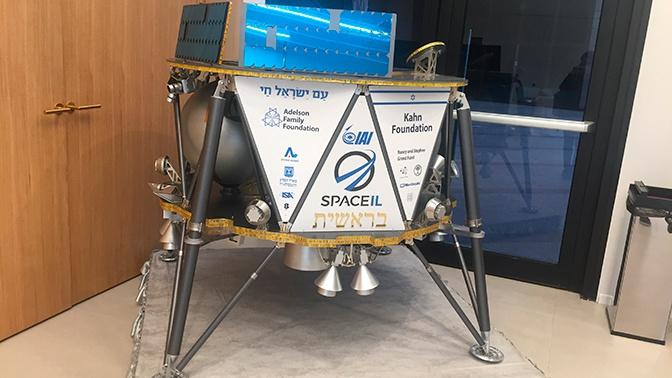 Израильский космический аппарат разбился при посадке на Луну