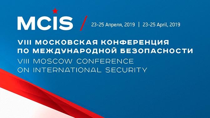 MCIS-2019: прямая трансляция пленарных заседаний по вопросам международного миротворчества и безопасности в Азии, Африке и Латинской Америке