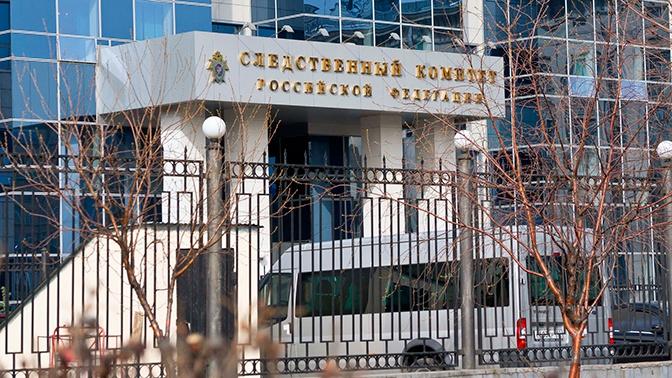 В Москве произошел пожар в здании Следственного комитета