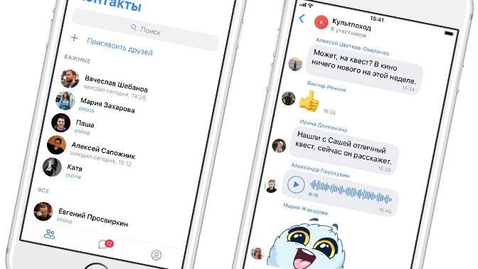«ВКонтакте» отключает личные сообщения для перевода пользователей в VK Me