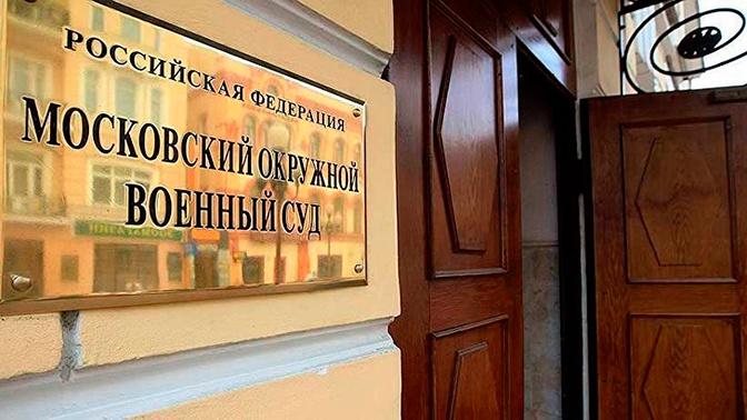 Суд оставил под арестом полковника ФСБ, обвиняемого во взятке