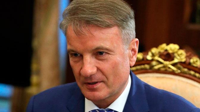 Глава Сбербанка рассказал об отстранении от власти олигархов