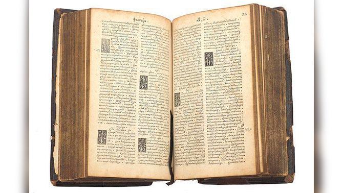 Первая Библия на русском языке печатника Федорова уйдет с молотка в Петербурге