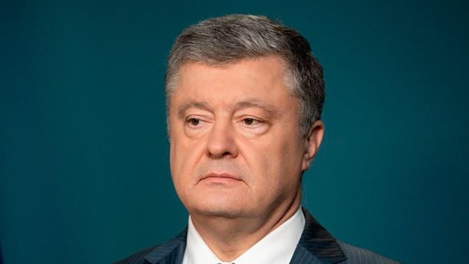 На Украине пообещали арестовать все активы Порошенко