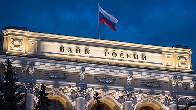 ЦБ РФ отозвал лицензию у банка «Взаимодействие»
