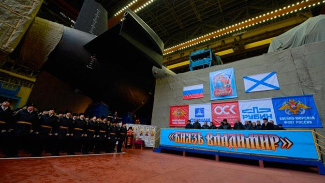 Атомную подлодку «Князь Владимир» передадут ВМФ в конце 2019 года