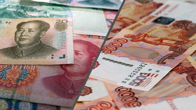 Дедолларизация: Россия и Китай договорились о расчетах в рублях и юанях