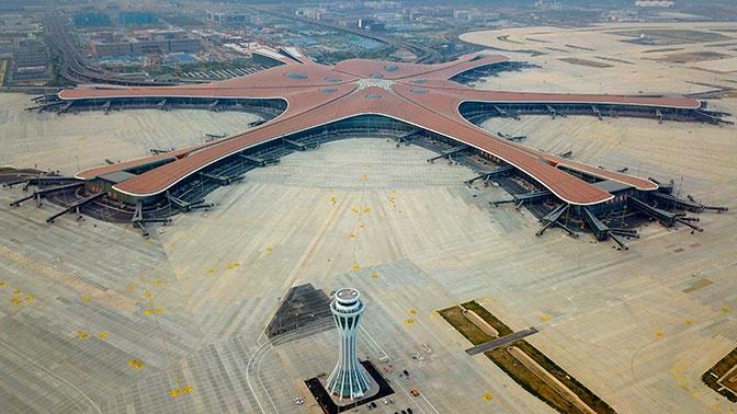 Крупнейший в мире аэропорт построили в Пекине