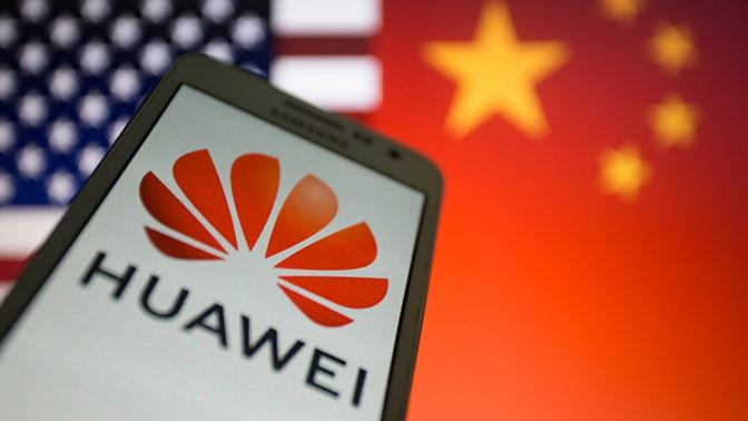 США смягчили санкции против Huawei