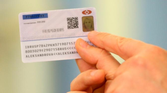Россиянам показали, как будут выглядеть их новые паспорта