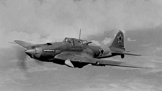 В Минобороны раскрыли секрет живучести штурмовика Ил-2