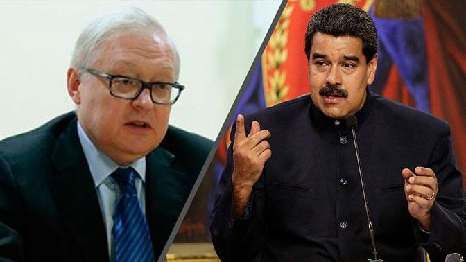 Рябков обсудил с Мадуро присутствие российских компаний в Венесуэле