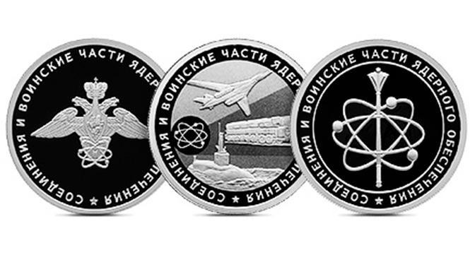 ЦБ выпустит новые памятные монеты в честь Вооруженных Сил России