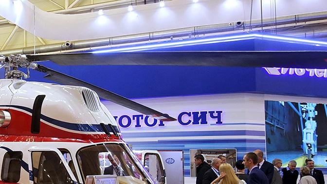 Китайские компании выкупили большинство акций «Мотор Сич»