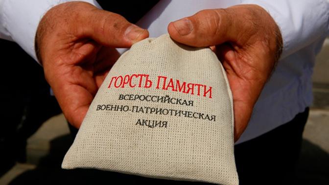 «Горсть памяти» с тамбовских братских могил доставили в Москву