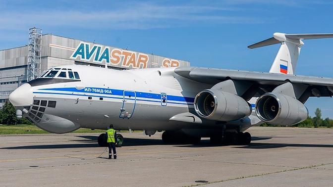 Военно-транспортная авиация России усилена новым Ил-76МД-90А