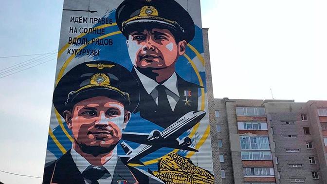 «Чудо на кукурузном поле»: граффити о подвиге пилотов А321 открыли в Сургуте