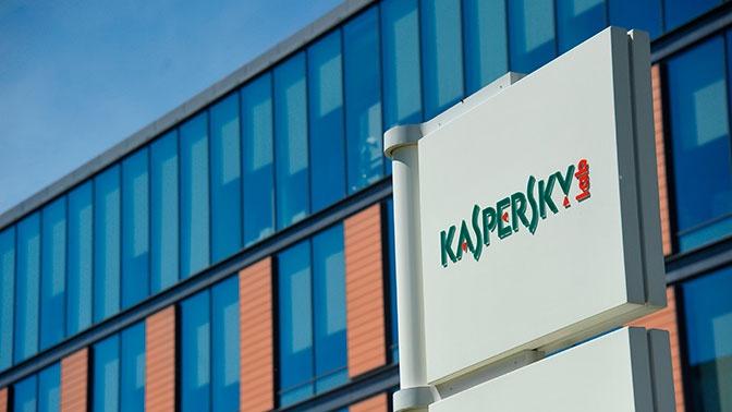 В Kaspersky Lab ответили на запрет в США закупок ее продуктов