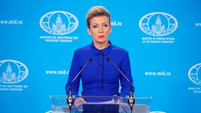 Захарова прокомментировала слова посла КНР про украинцев в Гонконге