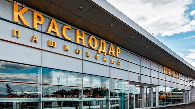 В аэропорту Краснодара успешно испытали систему защиты от атаки дронами
