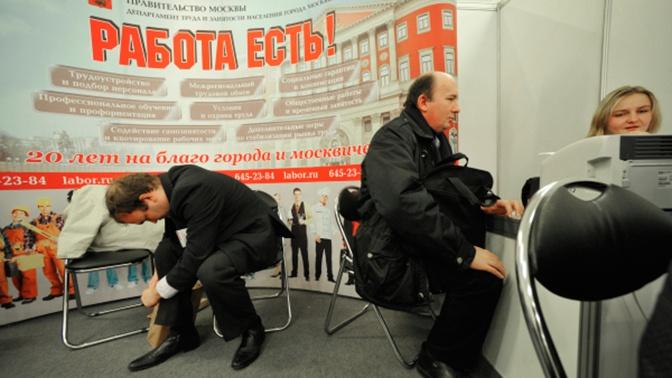 В Минтруда РФ опровергли сообщения о грядущих массовых сокращениях россиян
