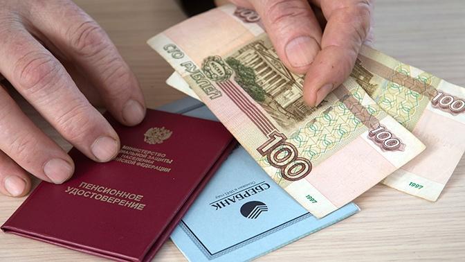 СМИ назвали основные параметры новой накопительной пенсии