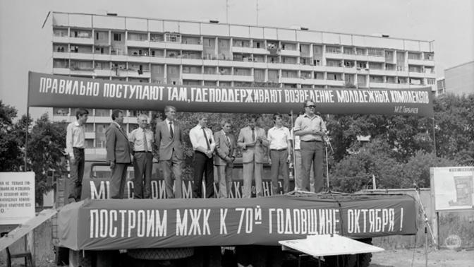 Маклеры, кооперативы и МЖК: как решали квартирный вопрос в СССР