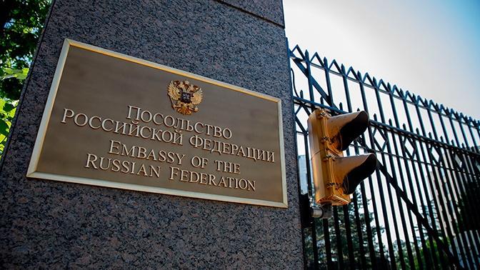 Посольство РФ потребовало от США прекратить охоту за россиянами