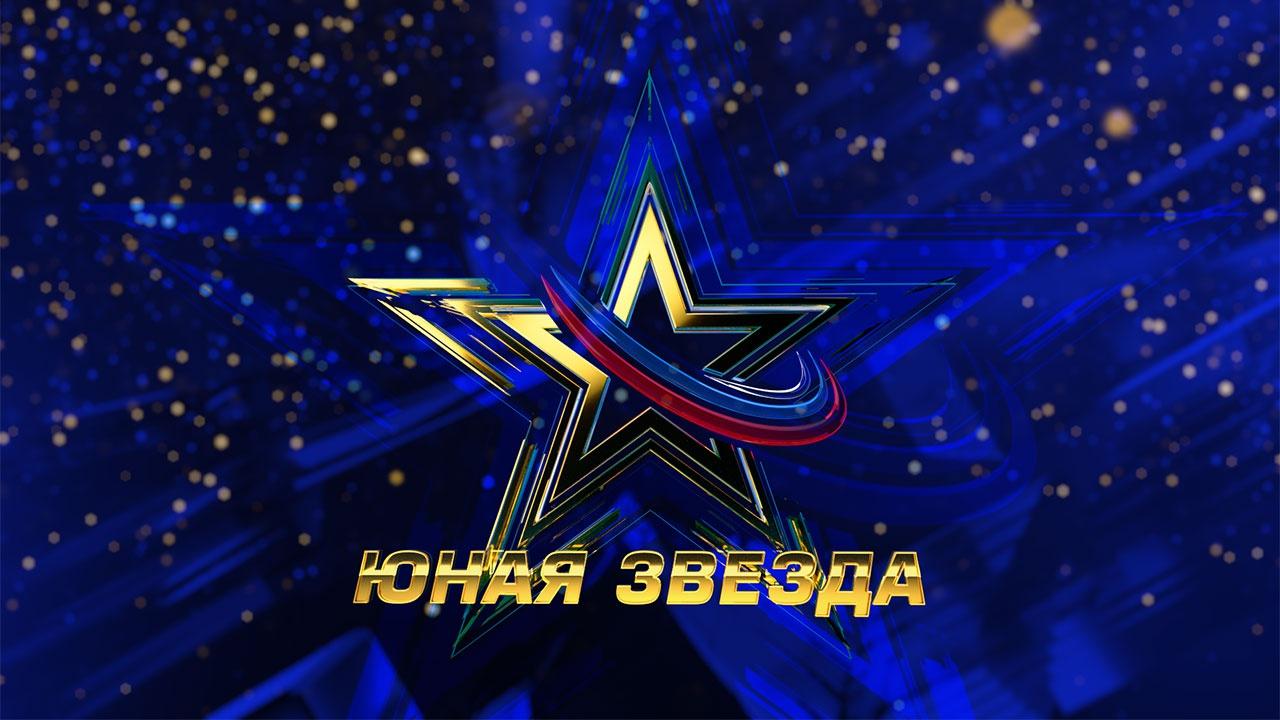 Детский вокальный конкурс «Юная Звезда-2019»